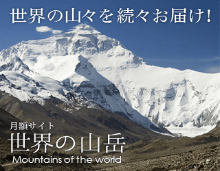 世界の山岳