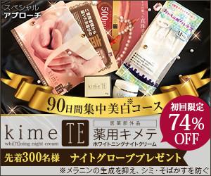 kimeTE(キメテ)