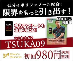 TSUKA09(ツカレナイン)
