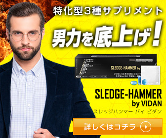 SLEDGE-HAMMER by VIDAN