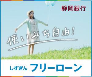 静岡銀行 フリーローン