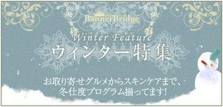 広告大_winter特集.jpg