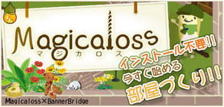 Magicaloss(マジカロス)庭づくりオンラインFlashゲーム