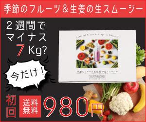 季節のフルーツ&生姜の生スムージー
