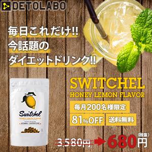 SWITCHEL(スウィッチェル)