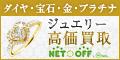 金・プラチナ・宝石買取「ネットオフ」